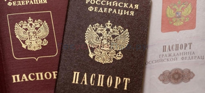 Как поменять паспорт в МФЦ после смены фамилии в связи с замужеством?