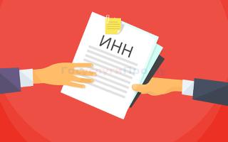 Что необходимо, чтобы поменять номер ИНН через МФЦ при изменении фамилии?