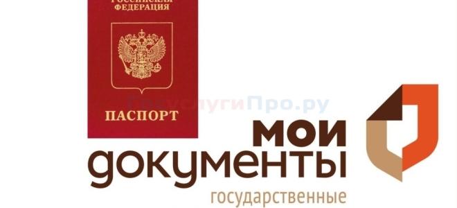 Как заменить паспорт в МФЦ и необходимые документы