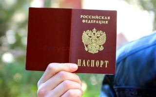 Как заменить паспорт через портал Госуслуги?