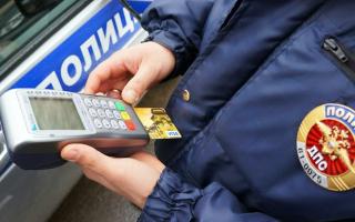 Как оплатить свой штраф ГИБДД без комиссии с помощью банковской карты?