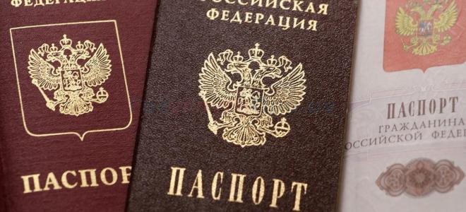 Проверить готовность паспорт гражданина РФ онлайн