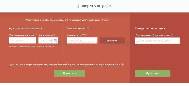 Как проверить штраф по номеру автомобиля в Москве онлайн?