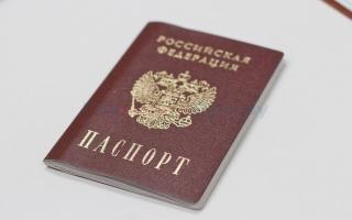 Как получить паспорт РФ в 14 лет через МФЦ?