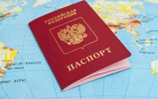 Как оформить загранпаспорт через портал Госуслуги?
