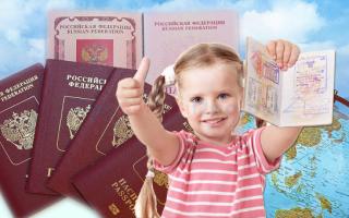 Оформление загранпаспорта для ребенка через портал Госуслуги