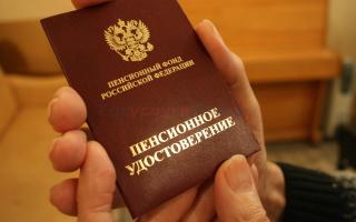 Особенности получения пенсионного удостоверения через портал Госуслуги