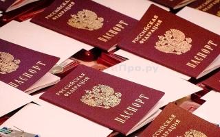 Восстановление паспорта через МФЦ после утери