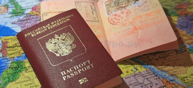 Как узнать о готовности загранпаспорта через Госуслуги?