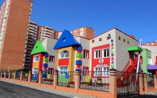 Как встать в очередь в детский садик в Москве