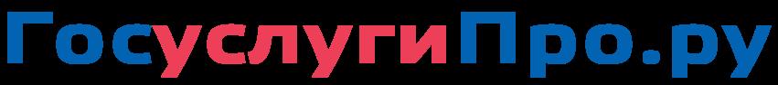 ГосуслугиПро.ру — информационный портал