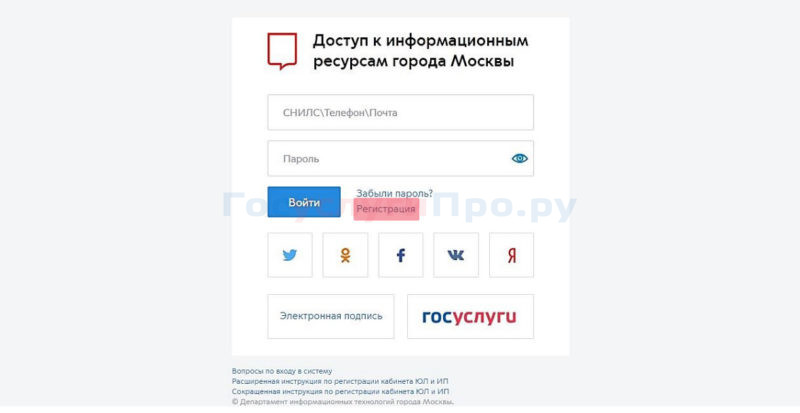 Доступ к информационным ресурсам города Москвы