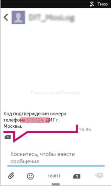Код подтверждения регистрации на сайте Мэра