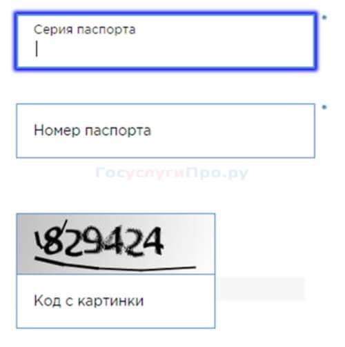 Код проверки