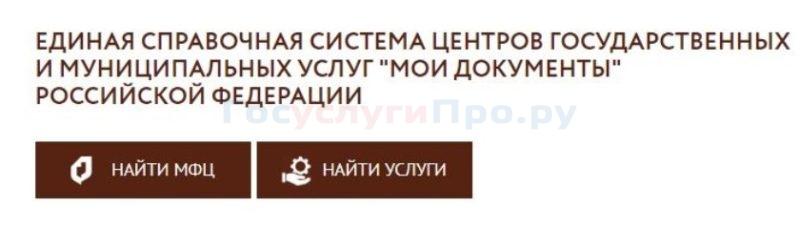 Найти МФЦ