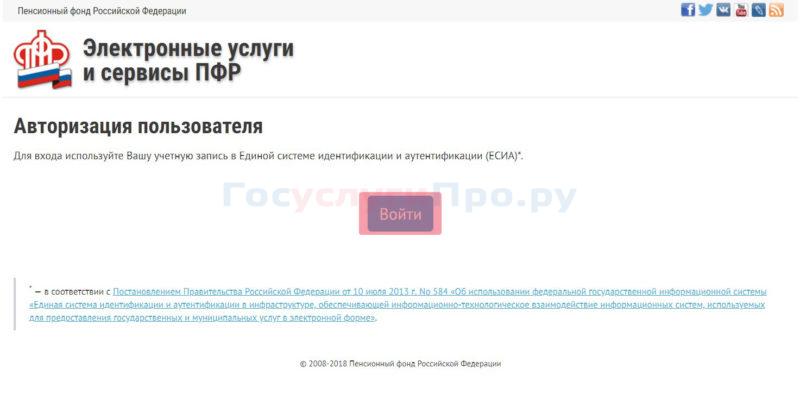 ПФР вход на сайт
