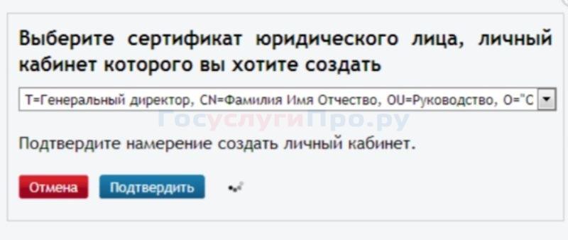 Подтвердить сертификат