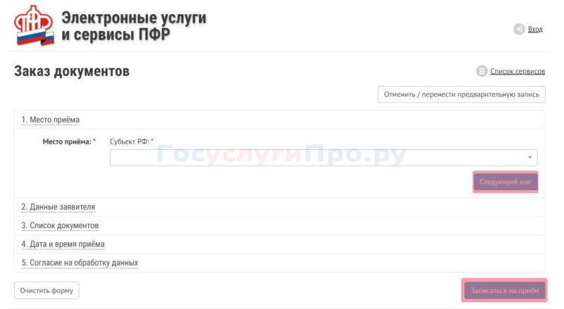 Предварительный заказ документов на сайте ПФР