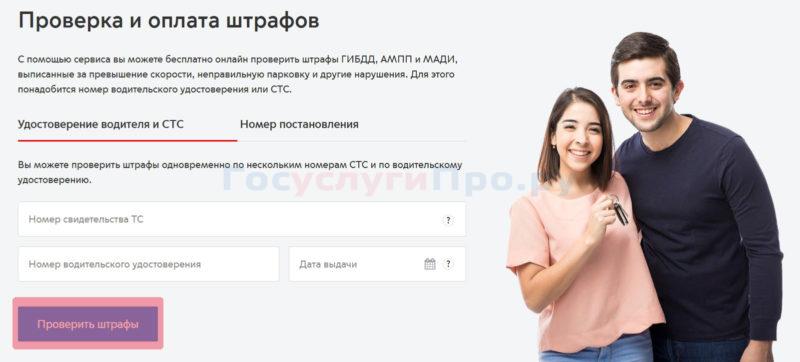 Проверить штрафы на сайте мос ру