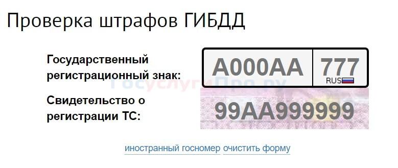 Проверка штрафа ГИБДД