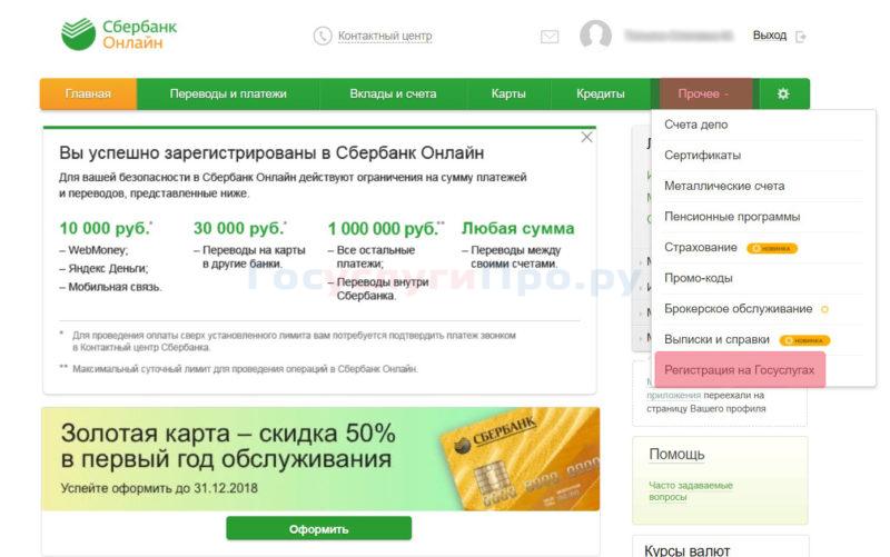 Регистрация на Госуслугах через Сбербанк