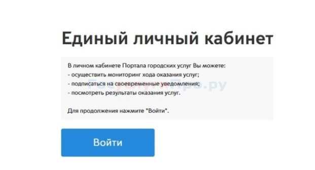 Регистрация на сайте Мэра Москвы