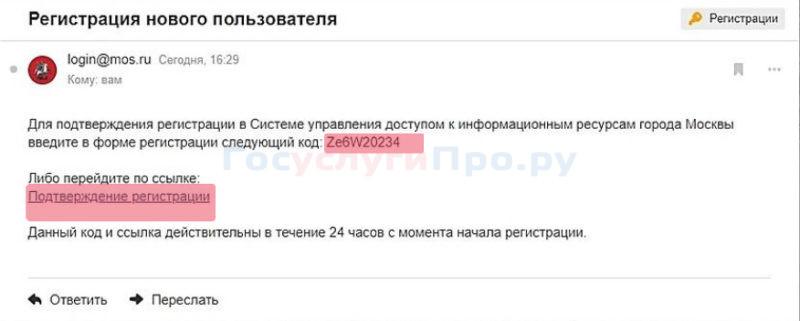 Регистрация нового пользователя на сайте Мэра Москвв