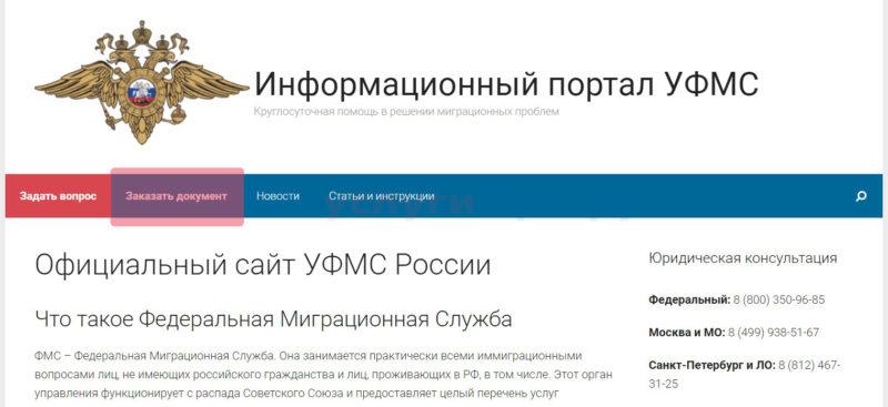 Сайт УФМС заказать документ