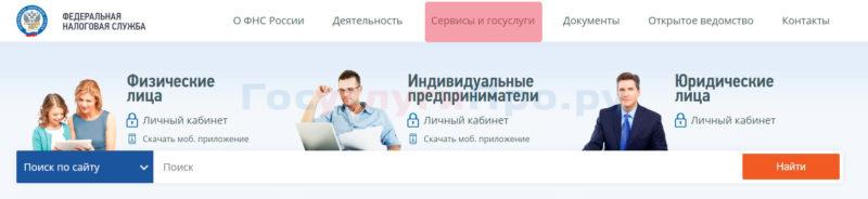 Сайт налог ру сервисы и госуслуги