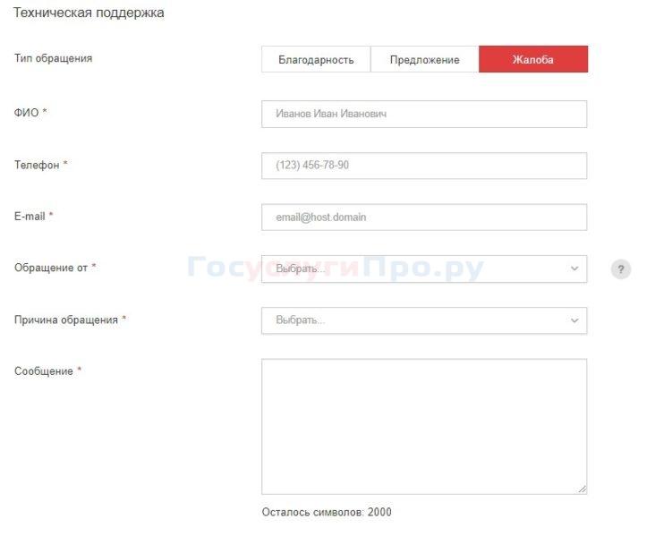 Техническая поддержка Мос.ру