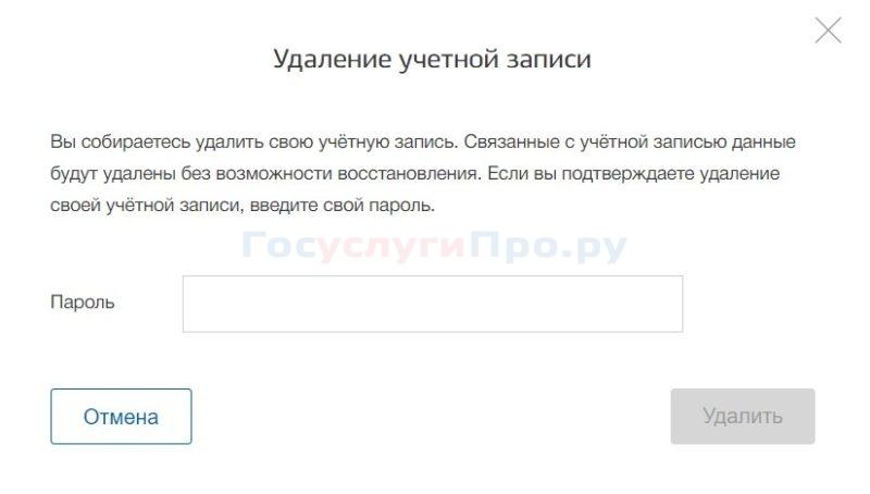 Удалить профиль на сайте Госуслуг
