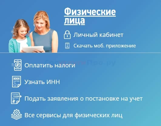 Услуги для физ лиц