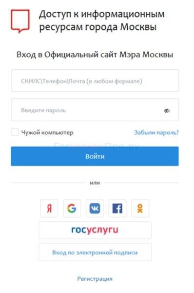 Вход на сайт мера москвы