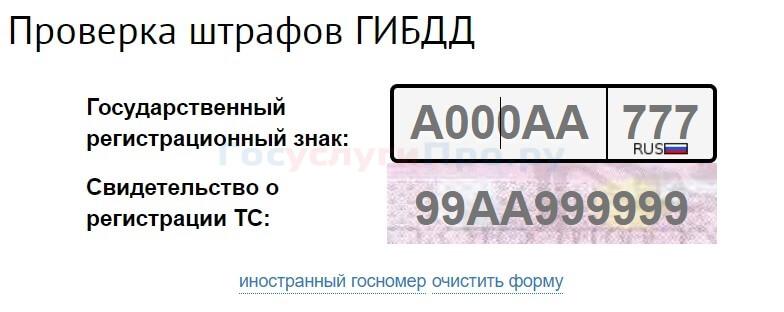 Вод номера автомобиля для проверки штрафа