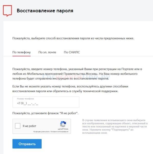 Восстановление пароля мосру