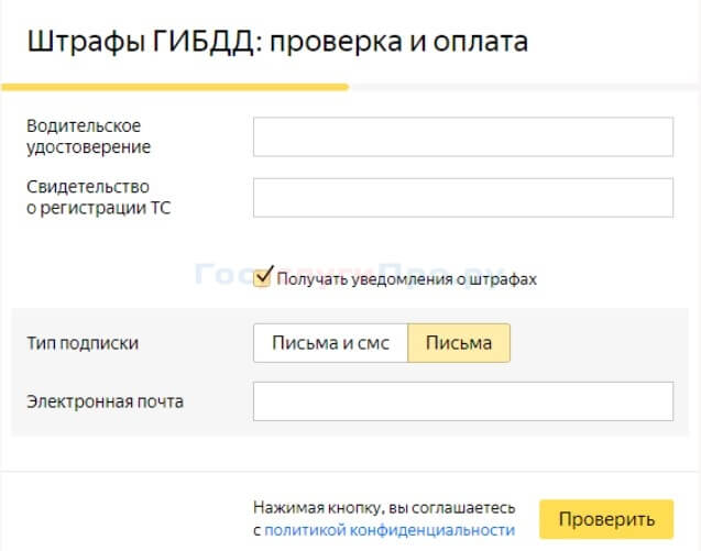 Яндекс штрафы